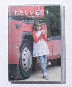 YY10 DVD Je m'appelle hmmm… わたしの名前は・・・