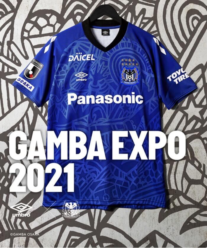 ガンバ大阪EXPOレプリカFPユニフォーム|GAMBA