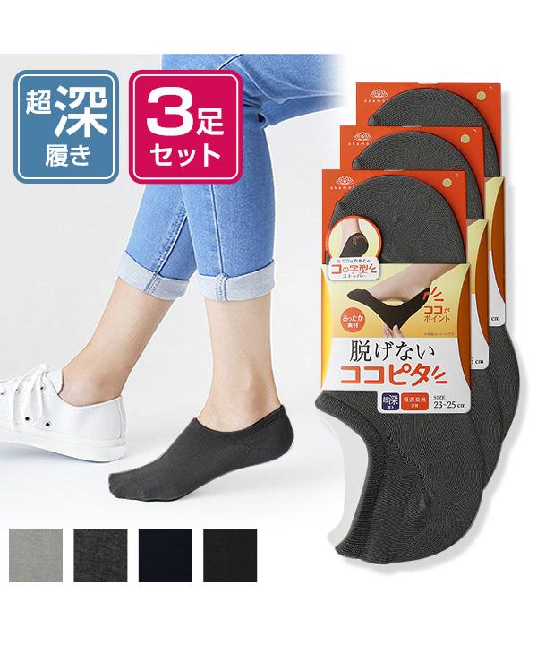 【在庫限り】【3足組】レディス フットカバー 超深履き あったか素材