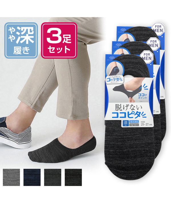 【3足組】メンズ フットカバー やや深履き