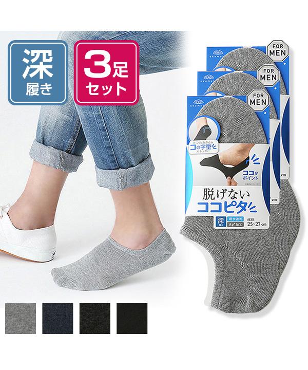 【3足組】メンズ 超深履き フットカバー