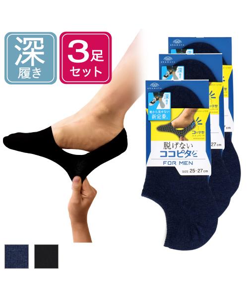 【3足組】メンズ フットカバー 深履き New Package