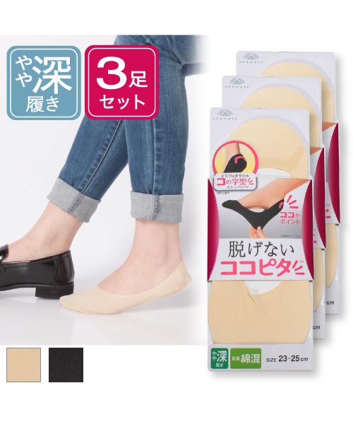 【3足組】レディス フットカバー やや深履き 履き口シームレス