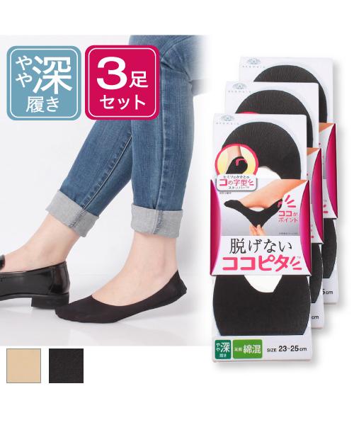 【3足組】レディス フットカバー やや深履き はき口シームレス