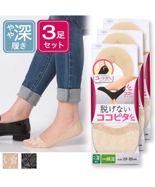 【3足組】レディス フットカバー やや深履き レース 履き口シームレス