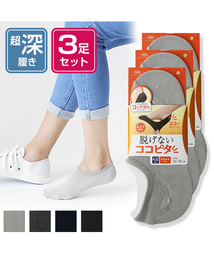【3足組】レディス フットカバー 超深履き あったか素材