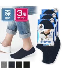 【3足組】メンズ フットカバー 深履き