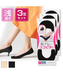 【3足組】レディス フットカバー 浅履き 履き口シームレス