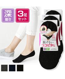 【3足組】レディース 深履き フットカバー