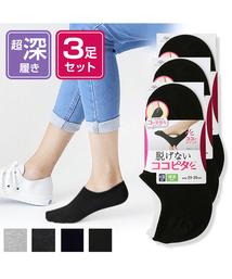 【3足組】レディス フットカバー 超深履き