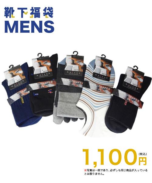 メンズ 福袋 1000円+税