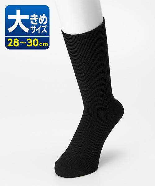 3×1リブ柄 クルー丈ソックス 【大きめサイズ】