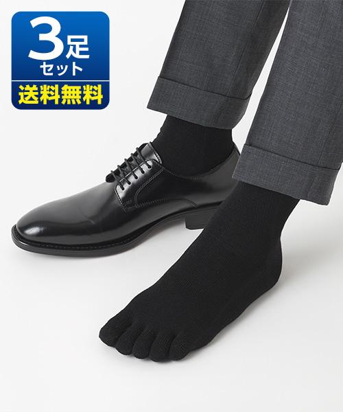 【3足組】5本指 クルー丈